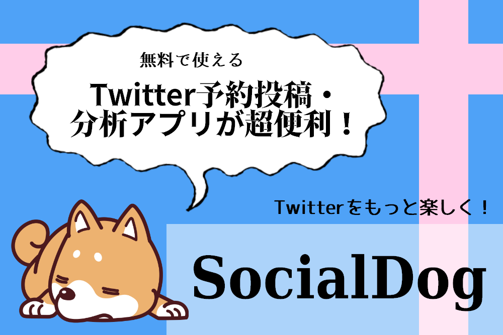 ソーシャルドッグ_イラスト